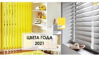 Цвет 2021 года чистый серый и светящийся желтый